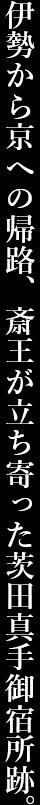 伊勢から京への帰路、斎王が立ち寄った茨田真手御宿所跡。